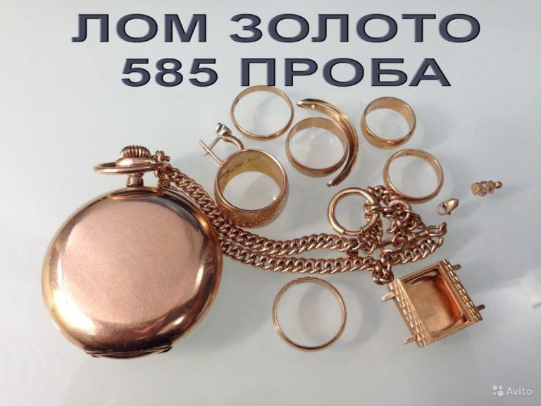 сколько стоит грамм лома золота маршрута