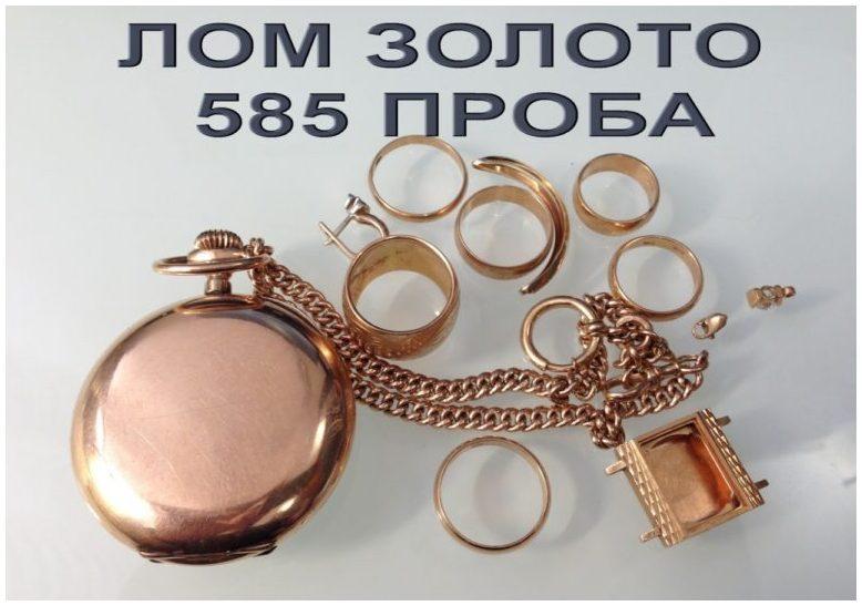 скупка лома золота.продать золото дорого
