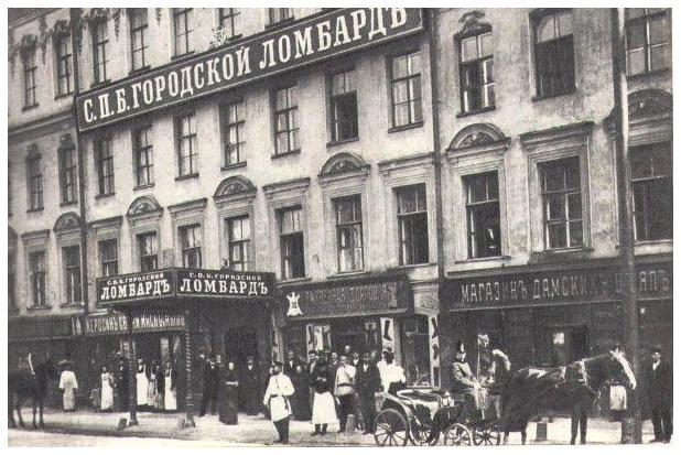 Российский ломбард история