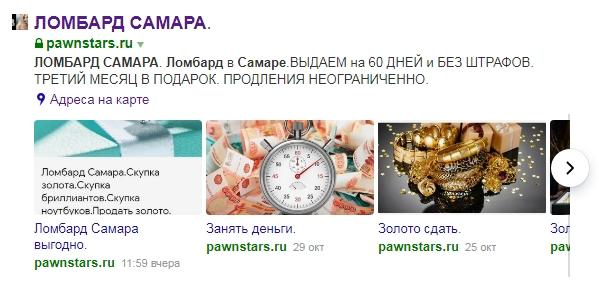 Ломбард в поиске на Яндекс.
