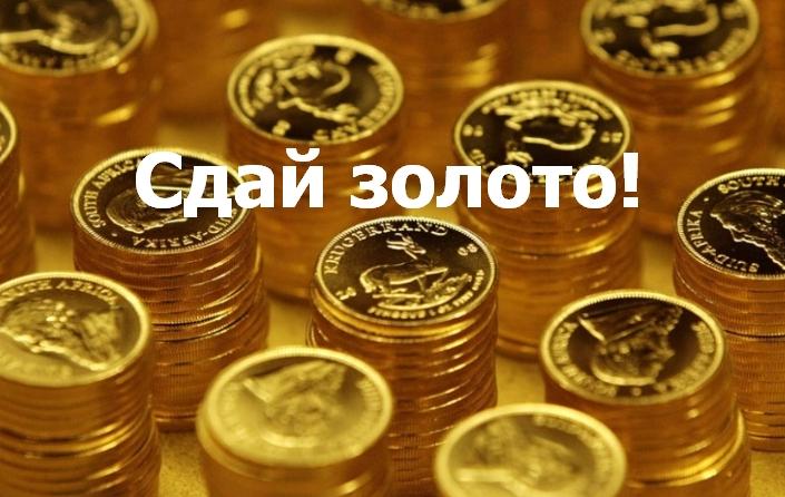 Сдать золото.