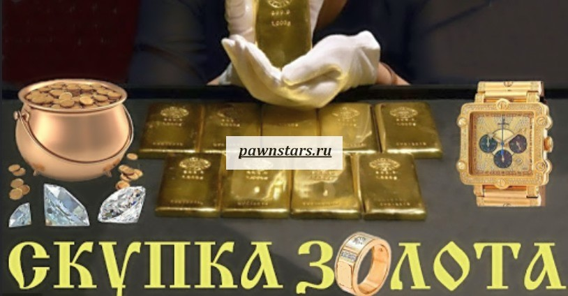 Приемка золота дорого.