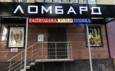 ЛОМБАРД САМАРА.